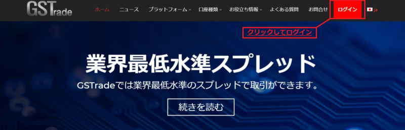 Mypageにログインする